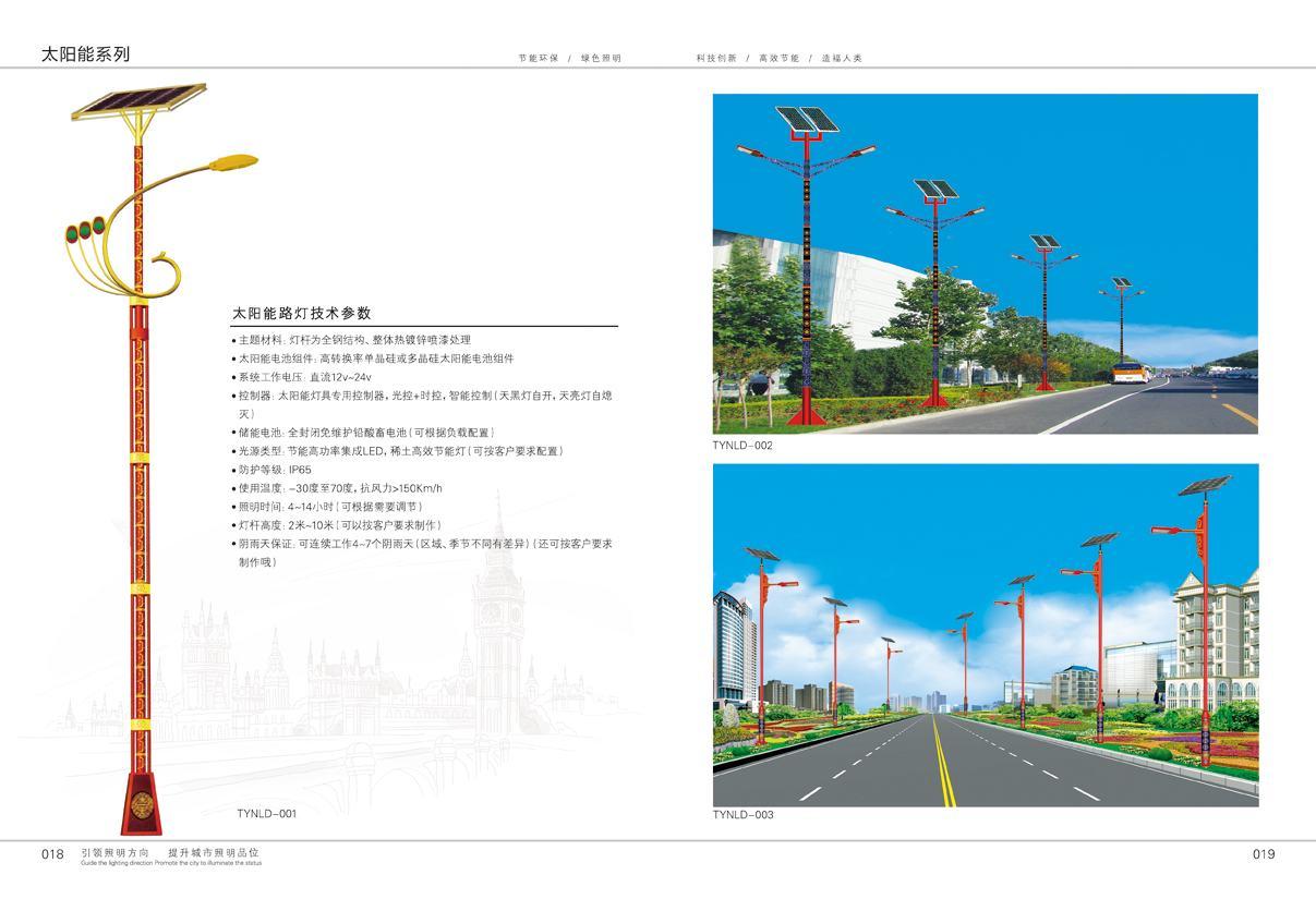 太阳能路灯TYNLD001-003