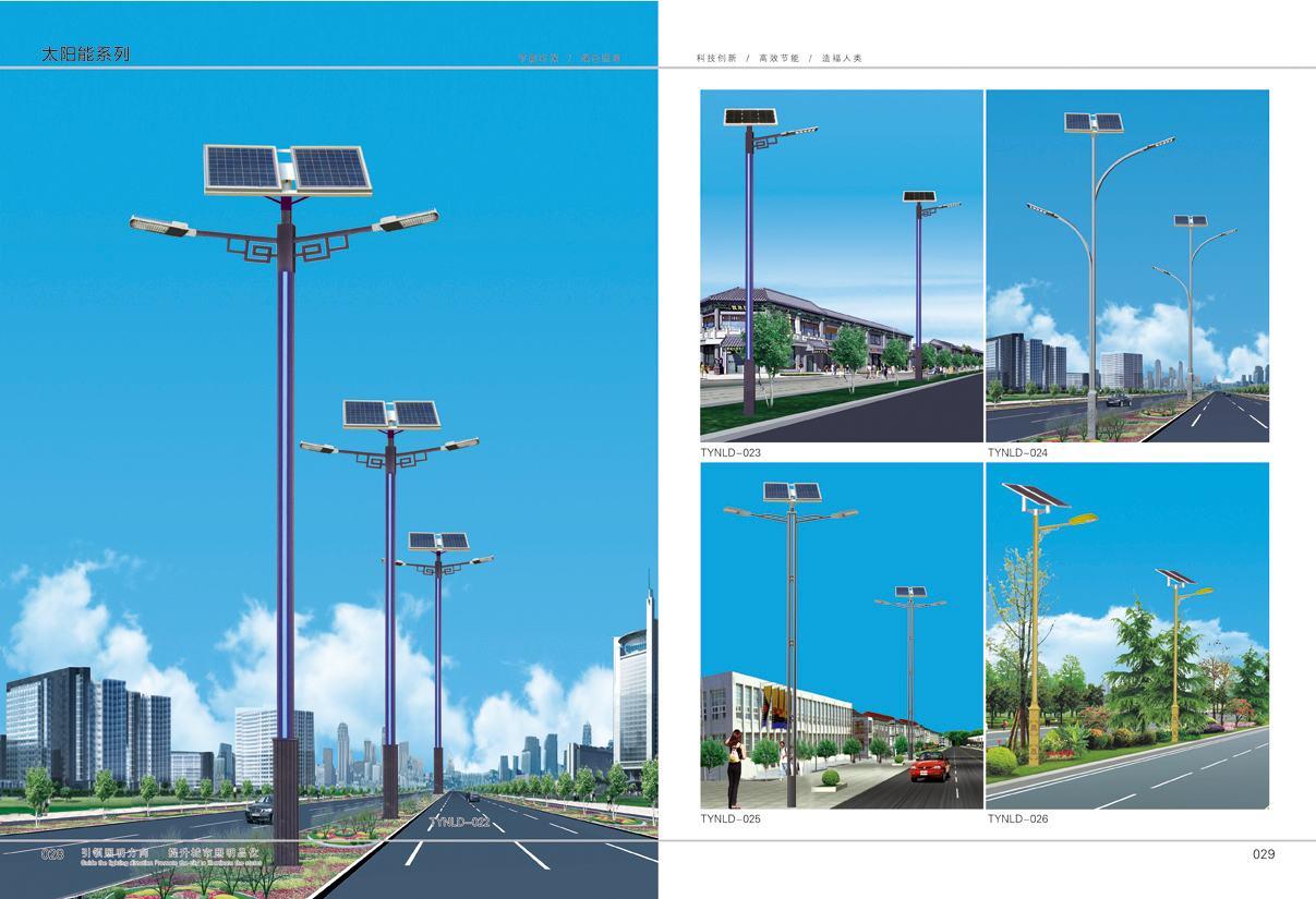 太阳能路灯TYNLD022-026