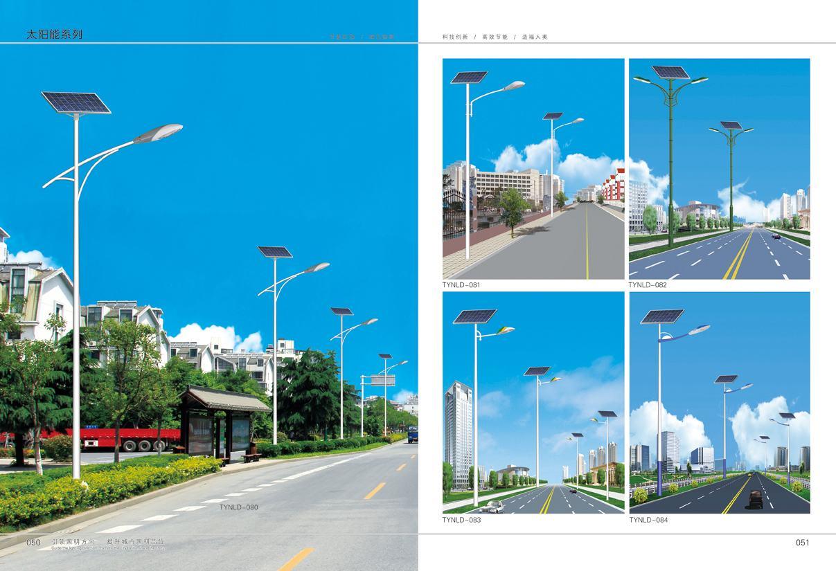 太阳能路灯TYNLD080-084