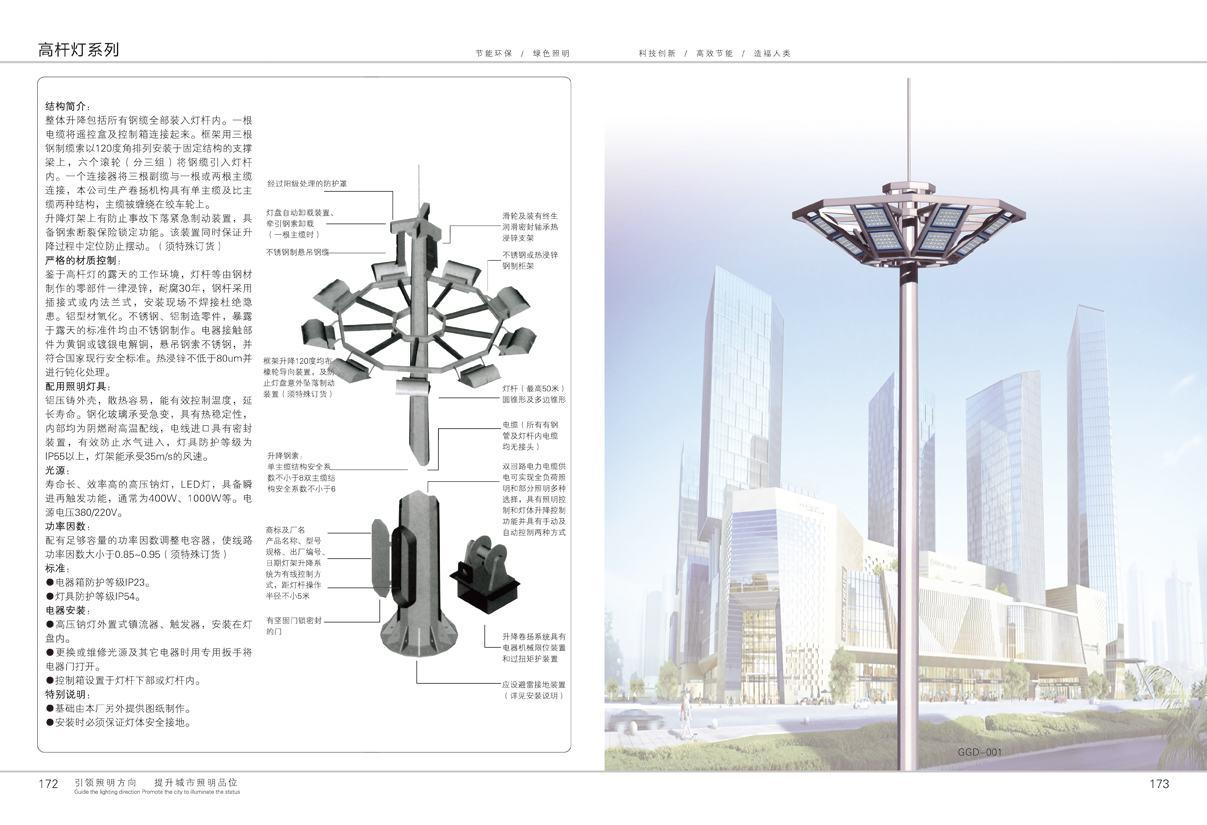 高杆灯系统构造GGD001