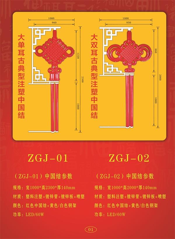 中国结样式参数ZGJ01-02