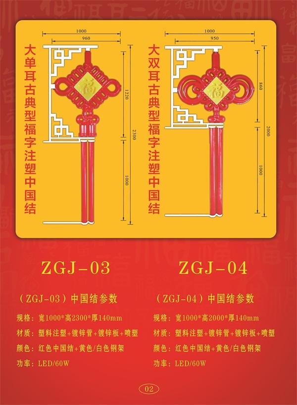 中国结样式参数ZGJ03-04