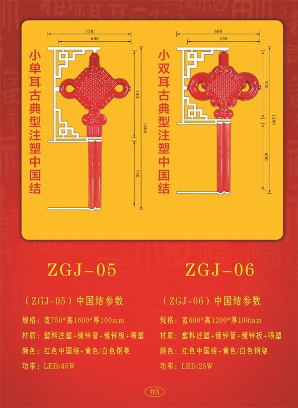 中国结样式参数ZGJ05-06