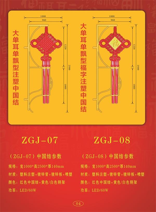 中国结样式参数ZGJ07-08