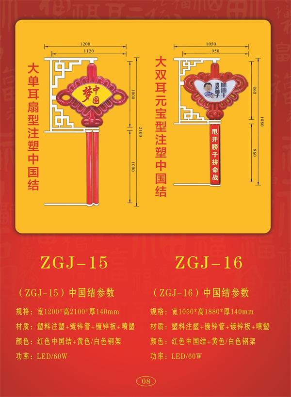 中国结样式参数ZGJ15-16