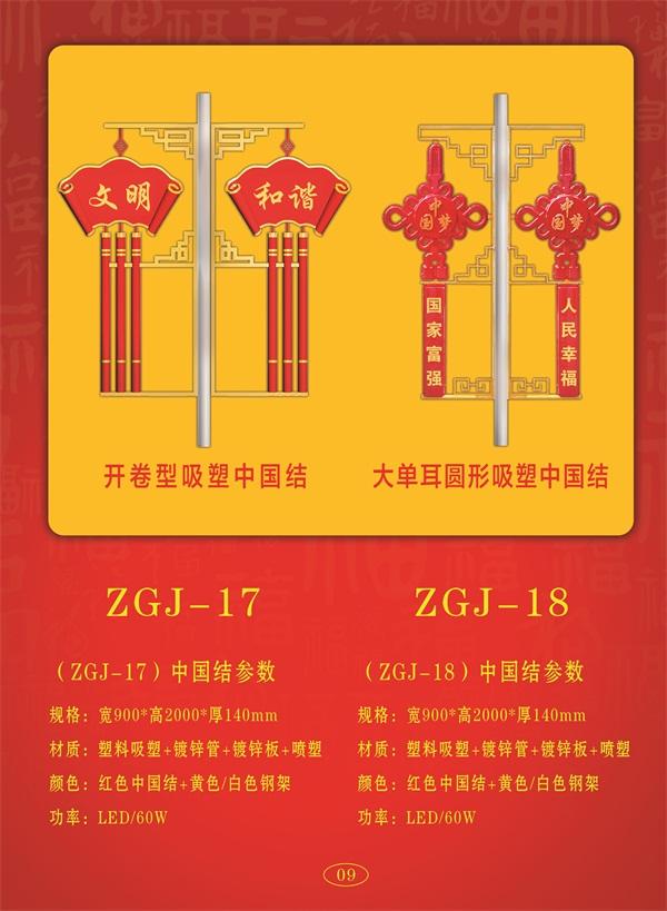 中国结样式参数ZGJ17-18