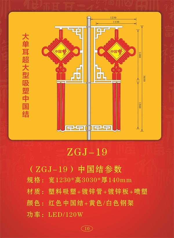 中国结样式参数ZGJ19
