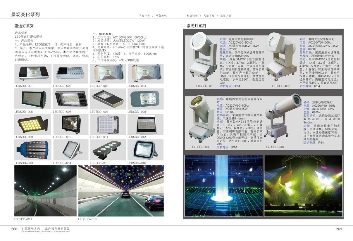 隧道灯LEDSDD001-018,激光灯LEDJGD001-004