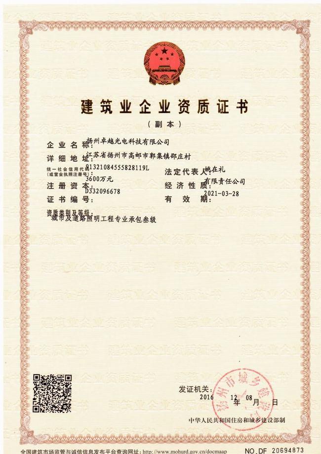 三级资质证书