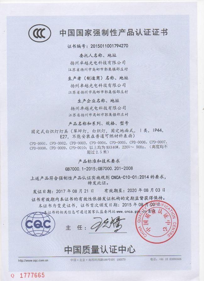强制性产品认证